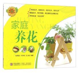 健康生活系列:家庭养花