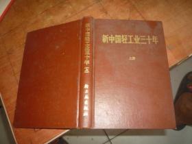 新中国轻工业三十年:1949-1979【上册】