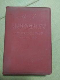 林彪 人民战争胜利万岁(纪念中国人民抗日战争胜利二十周年)128开
