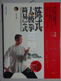 陈式太极拳简易24式 (附光盘)  (正版现货)
