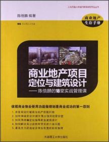 商业地产项目定位与建筑设计:陈倍麟的18堂实战管理课
