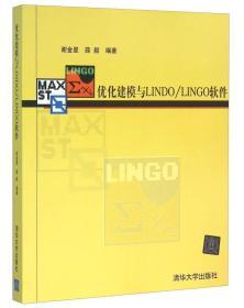 优化建模LINDO/LINGO软件 谢金星 清华大学出版社 9787302111801