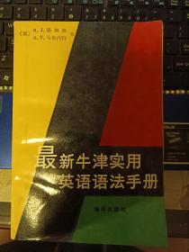最新牛津实用英语语法手册