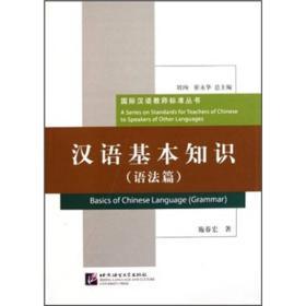 汉语基本知识(语法篇)