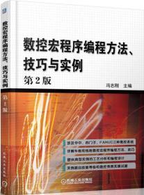 数控宏程序编程方法、技巧与实例(第2版)