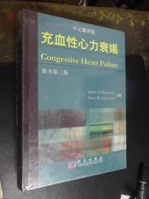 充血性心力衰竭(原书第3版)(中文翻译版)