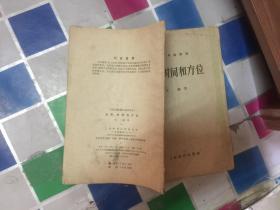处所、时间和方位(汉语知识讲话语法部分)58年新1版59年2印
