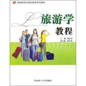 旅游学教程