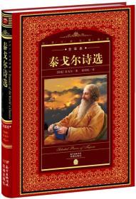 世界文学名著典藏:泰戈尔诗选