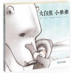 蒲公英图画书馆:大白熊  小弟弟  (精装绘本)