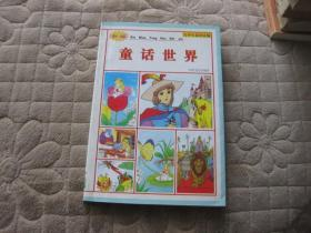 新编童话世界(第五册,一千零一夜)