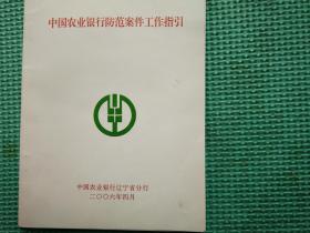 中国农业银行防范案件工作指引