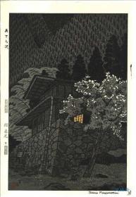 木版画 笠松紫浪 左沢 日本风景胜地 昭和浮世绘名作