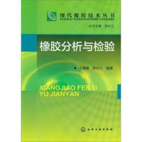 橡胶分析与检验/现代橡胶技术丛书