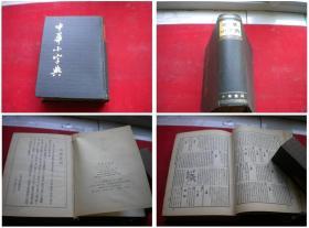 《中华小字典》,32开精装集体著,中华书局1985出版,5648号,图书