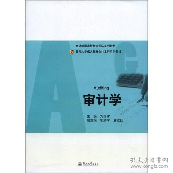 暨南大学成人教育会计本科系列教材:审计学