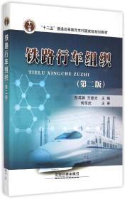 铁路行车组织 第2版/十二五普通高等教育本科国家级规划教材