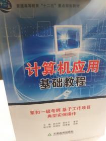普通高等教育十二五重点规划教材《计算机应用基础教程》一册