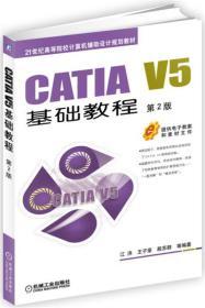 CATIA V5基础教程(第2版)