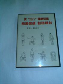 """庆""""三八""""健康讲座-把握健康 创造精彩(讲师:赵之心。盒装,DVD光盘一张)"""