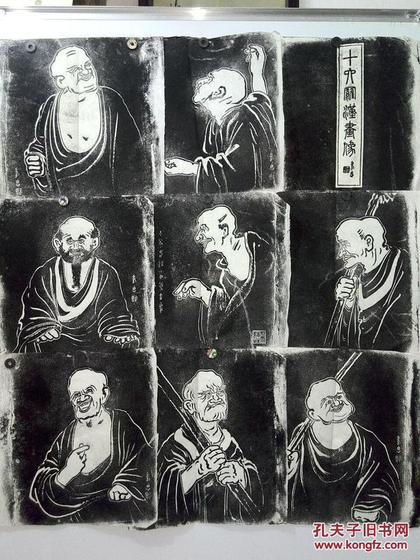 苏州寒山寺藏碑,《十六罗汉》一套18张单张拓片尺寸34*34CM,约上世纪90年代老拓片