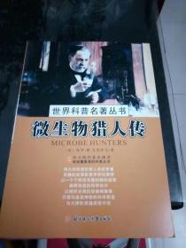 世界科普名著丛书  微生物猎人传