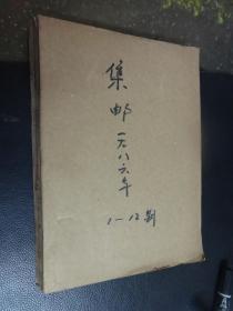 集邮1986年 (全1-12期)合订本