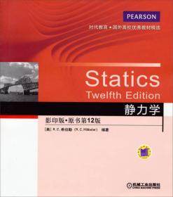 时代教育·国外高校优秀教材精选:静力学(影印版,原书第12版)