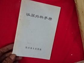 泌尿外科手册