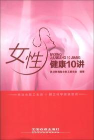 女性健康10讲