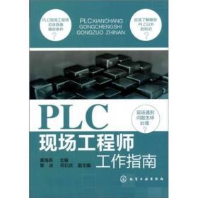 PLC现场工程师工作指南