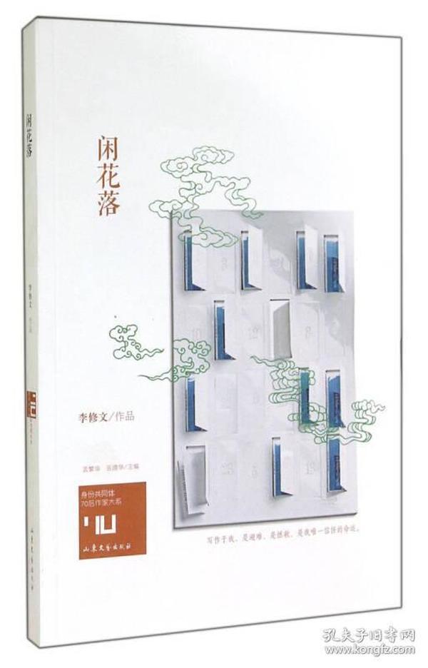 身份共同体70后作家大系:闲花落