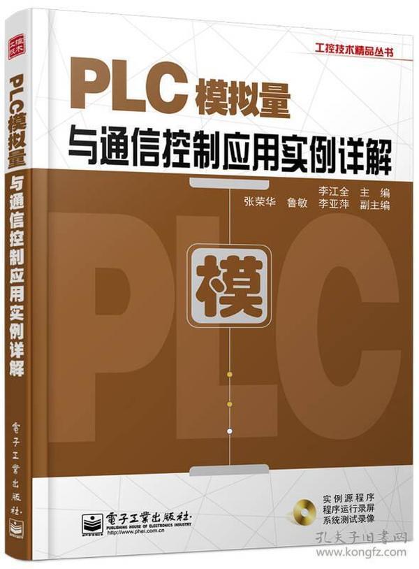 工控技术精品丛书:PLC模拟量与通信控制应用实例详解