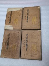 宋元明清医类案(全四册):民国二十五再版