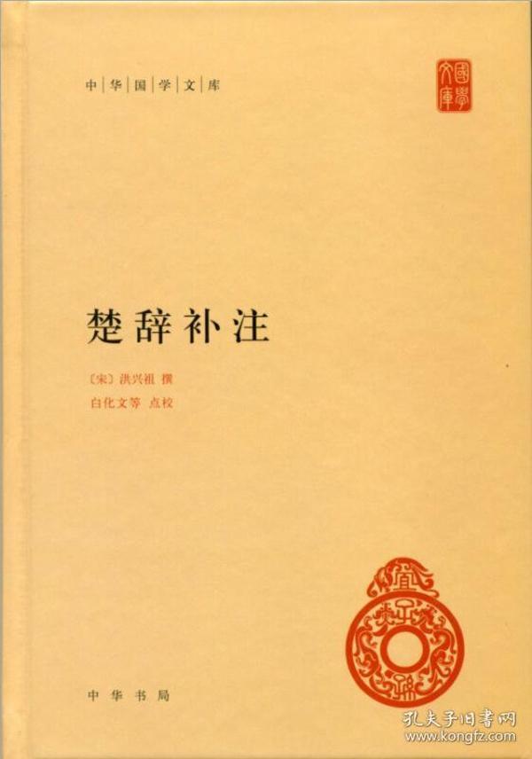 中华国学文库:楚辞补注