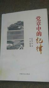 党章中的纪律【中国共产党从一大到十八大历史文献资料】