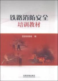 铁路消防安全培训教材