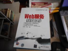 Web程序员成功之路:Web服务开发学习实录