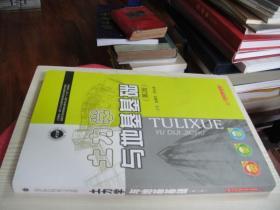 【正版】土力学与地基基础(第2版)(库存书)