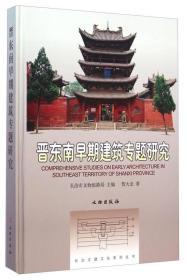 晋东南早期建筑专题研究