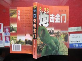 8.23炮击金门 下册(有数十幅台湾国民党军队战时照片)