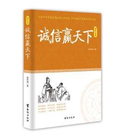 传统美德书系--诚信赢天下_9787516806456
