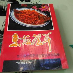 烹饪荟萃      第二届全国烹饪大赛获奖作品集