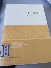 《圣王之道——先秦诸子的经世智慧》(馆藏)(全一册)繁体横排