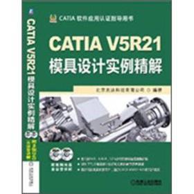 CATIA V5R21模具设计实例精解