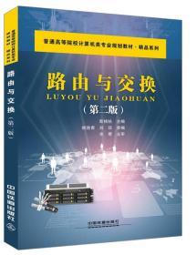 普通高等院校计算机类专业规划教材:路由与交换(第二版)