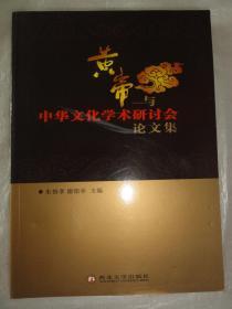黄帝与中华文化学术研讨会论文集(朱恪孝 谢阳举 编)