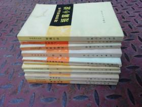 写作知识丛书:短篇小说,文学评论,消息和通迅,戏剧,怎样修改文章,杂文,曲艺,诗歌,调查报告,散文,报告文学共11本缺三本