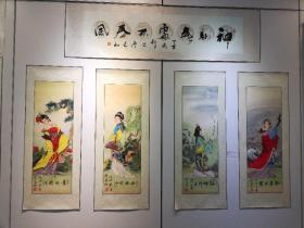 工笔:四大美女图(四张齐售)