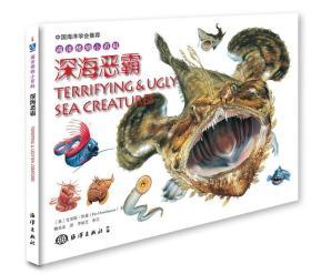 海洋怪物小百科:深海恶霸